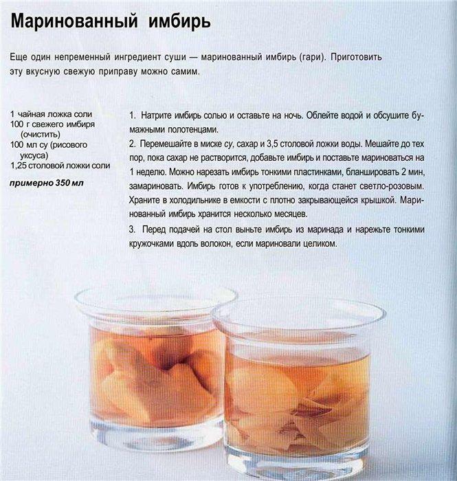 Корень имбиря для похудения - рецепт, особенности
